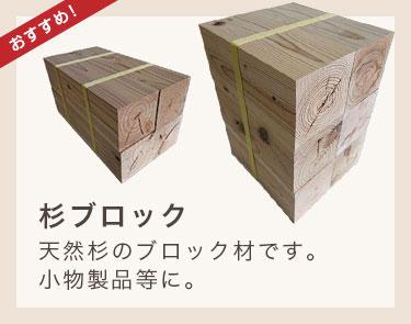杉ブロック 小物製品等にいかがでしょうか