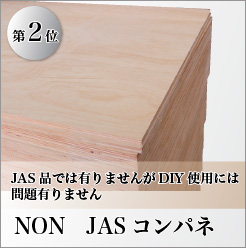 NON JASコンパネ