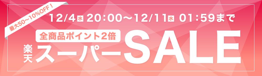 楽天スーパーセール50%〜10%OFF