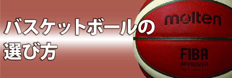 バスケットボールの選び方