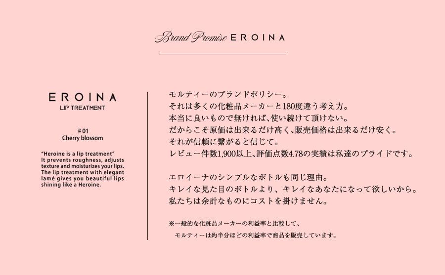 Brand Promise EROINA