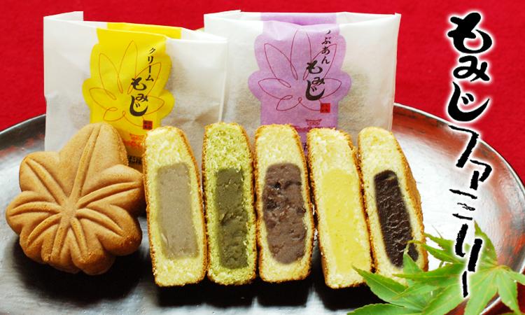 広島土産 やまだ屋のもみじ饅頭 もみじファミリー10個入|もみじ饅頭のやまだ屋