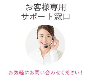 お客様専用サポート:050-5864-3332