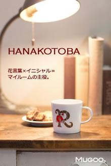 ハナコトバ