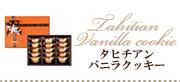 タヒチアンバニラクッキー