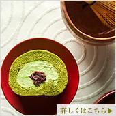 堂島お抹茶ロール