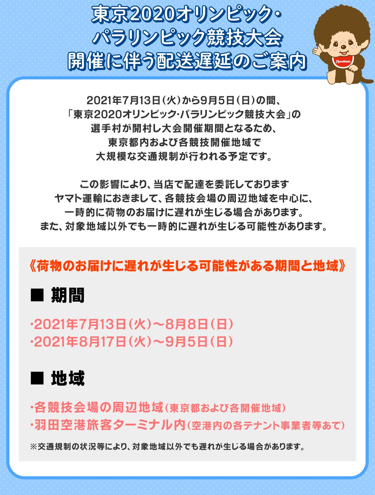 東京2020オリンピック・パラリンピック競技大会開催に伴う配送遅延のご案内