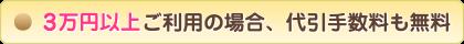 3万円以上 代引手数料無料
