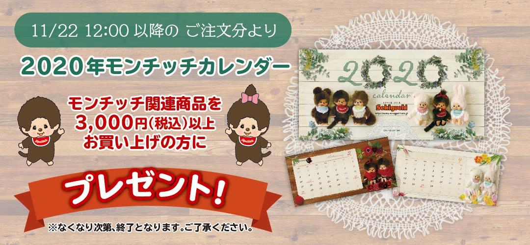 モンチッチ 関連商品を3000円(税込)以上お買い上げの方に2020年モンチッチカレンダープレゼント