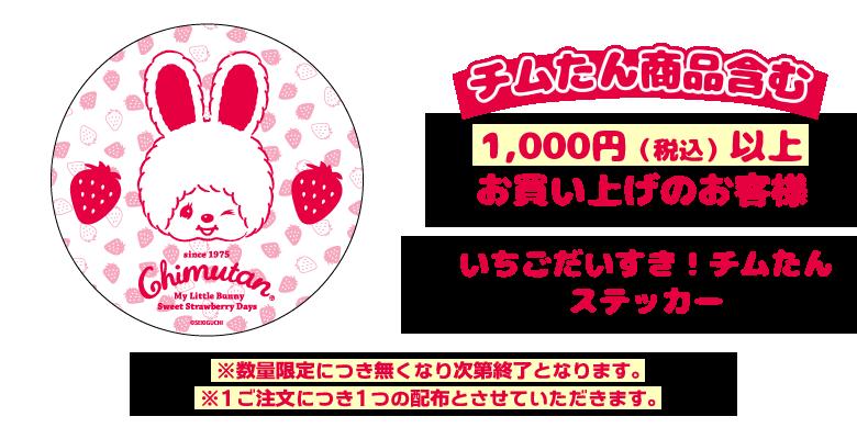 いちごだいすき!チムたんシリーズを含む1,000円以上のお買い物でステッカープレゼント