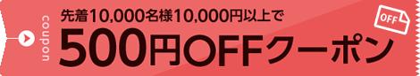 クーポン200円OFF