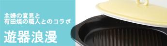 西日本陶器 遊器浪漫