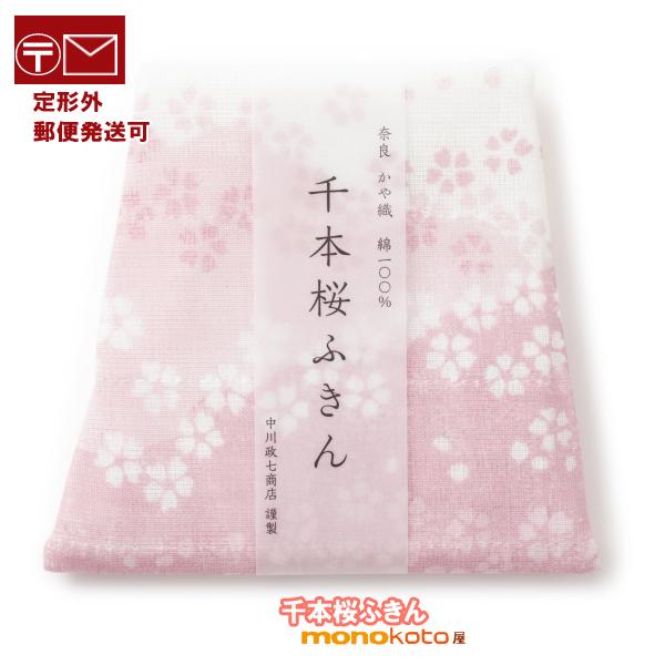 ふきん 千本桜