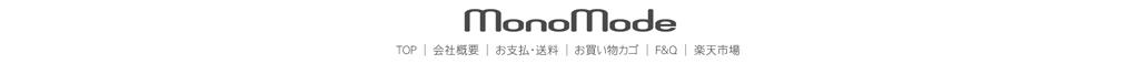 株式会社 モノモード