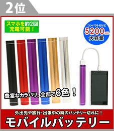 充電器 モバイルバッテリー 5200mAh 大容量 安い 送料無料