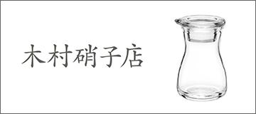 木村硝子店