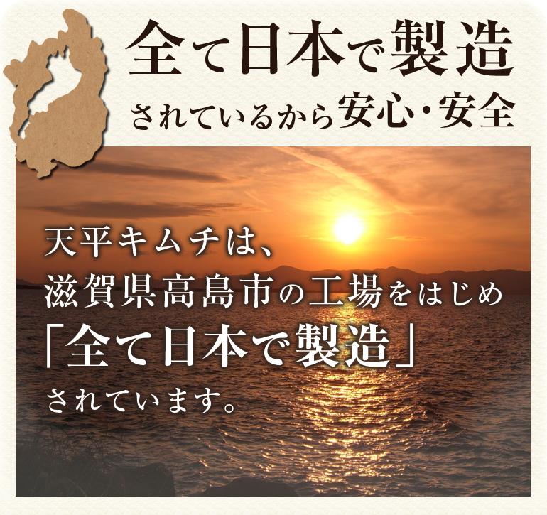 天平キムチは、滋賀県高島市の工場をはじめ「全て日本で製造」されています。