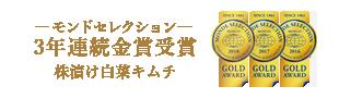 モンドセレクション3年連続金賞受賞