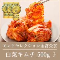 株漬け、手塗り白菜キムチ500g