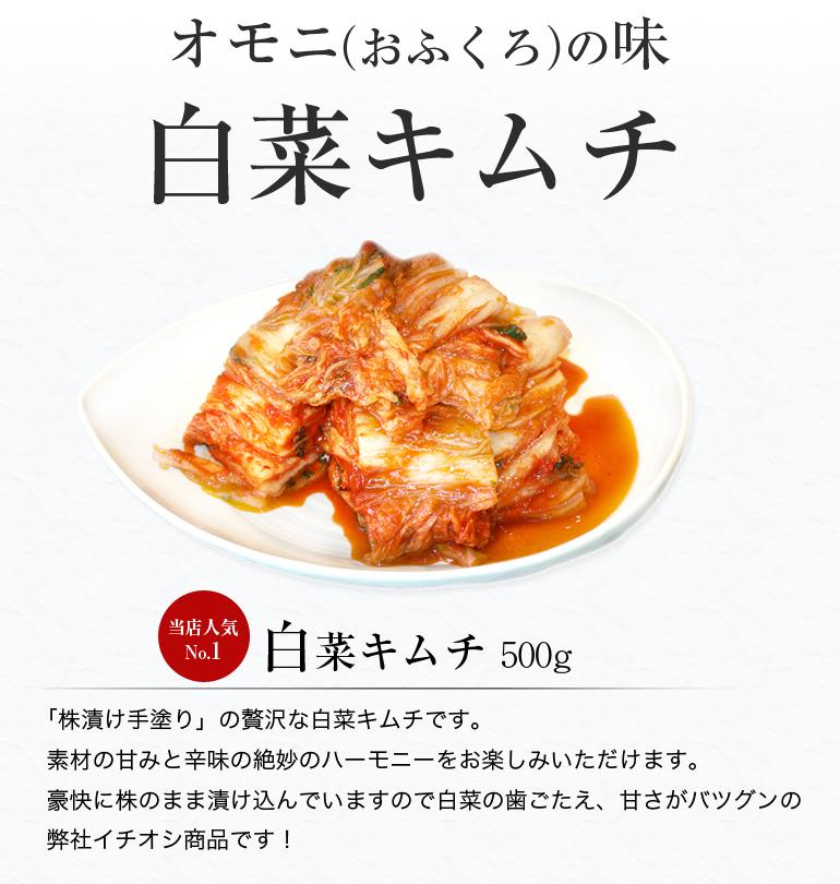 オモニ(おふくろ)の味 白菜キムチ