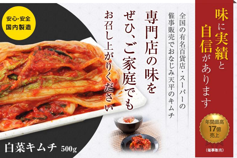 全国の有名百貨店・スーパーの催事販売でおなじみ天平の白菜キムチ500g