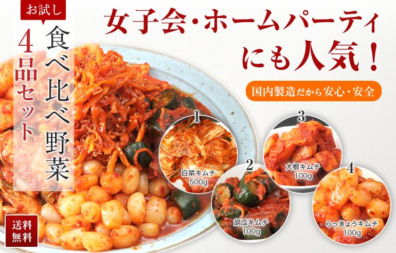 お試し食べ比べ野菜4品セット