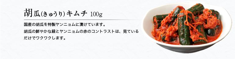 胡瓜(きゅうり)キムチ100g