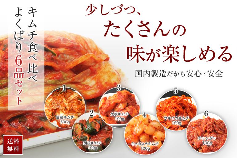 キムチ食べ比べよくばり6品セット
