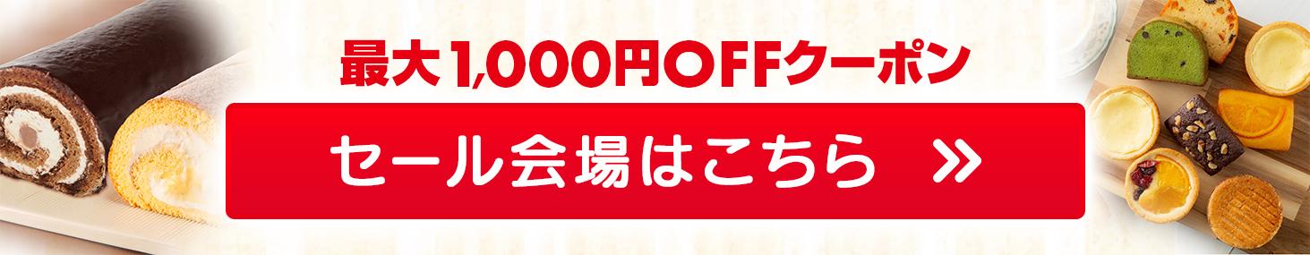 最大1,000円OFFクーポン
