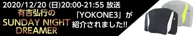 有吉弘行のサンデーナイトドリーマーでYOKONE3が紹介されました!