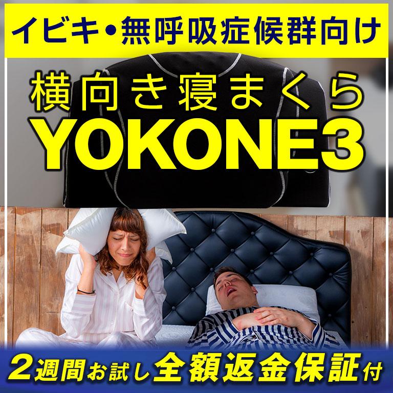 横向き寝専用まくらYOKONE2