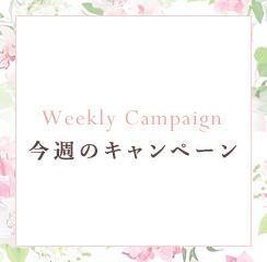 今週のキャンペーン