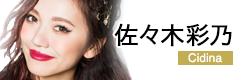 【ブランドプロデューサー】佐々木彩乃 シジーナ