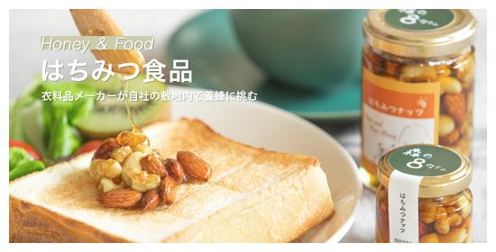 Honey & Food はちみつ食品 衣料品メーカーが自社の敷地内で養蜂に挑む