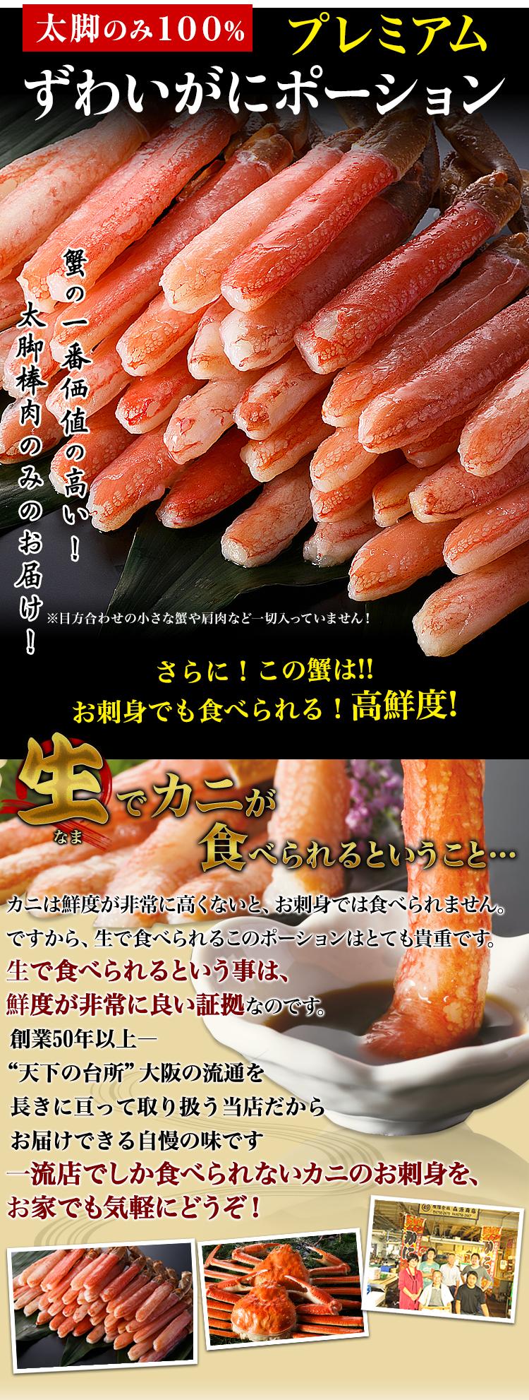 ずわい蟹ポーション