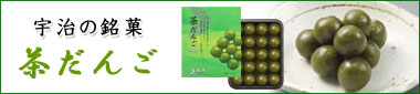 宇治の銘菓 「茶だんご」