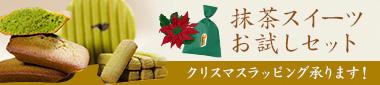 送料無料 抹茶スイーツお試しセット クリスマスラッピング