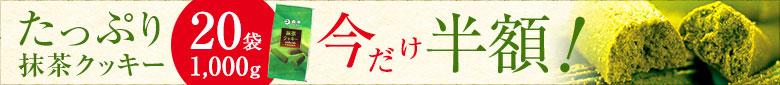 【半額】抹茶クッキー20袋1,000g 50%OFF