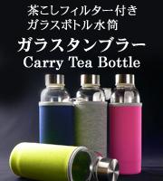 ガラスタンブラー キャリーティーボトル