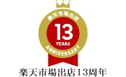 楽天市場出店13周年記念エンブレム