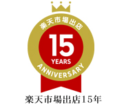 楽天市場出店15周年記念エンブレム