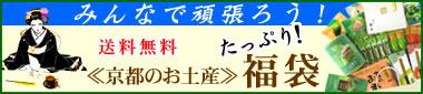 送料無料 京都のお土産 福袋 みんなで頑張ろう!