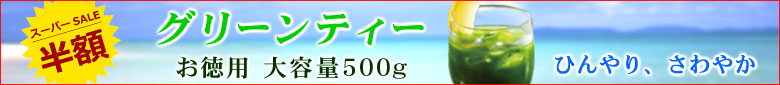 半額 グリーンティー 500袋 楽天スーパーSALE 50%OFF