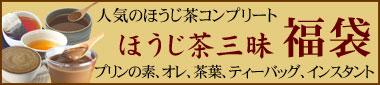 ほうじ茶三昧 福袋 [人気のほうじ茶をコンプリート]