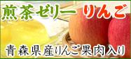煎茶ゼリー りんご