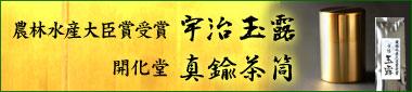 農林水産省生産局長賞受賞 宇治煎茶 ・ 開化堂 真鍮茶筒