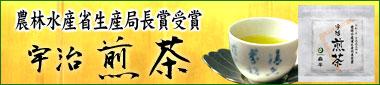 農林水産省生産局長賞受賞 宇治煎茶