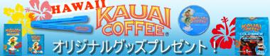 カウアイコーヒー オリジナルグッズプレゼント