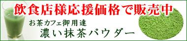 【飲食店様 応援価格】送料無料「濃い抹茶パウダー 500g×10袋 ≪お得な1ケースまとめ買い≫」