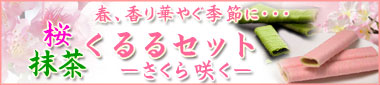 薄焼きロールクレープ 桜&抹茶くるるセット −さくら咲く−